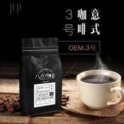意式浓缩咖啡豆3号
