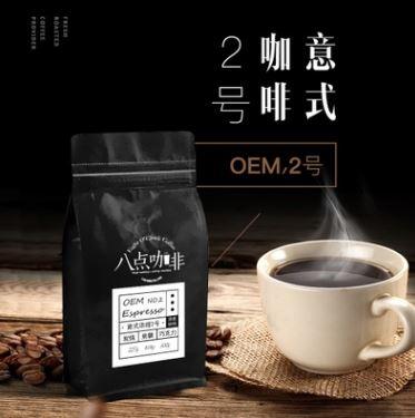 意式浓缩咖啡豆2号