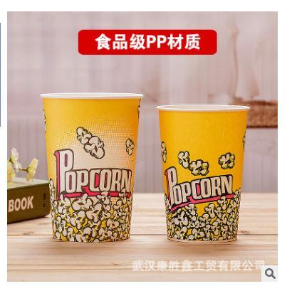 康胜鑫加厚一次性爆米花纸桶串串桶打包桶