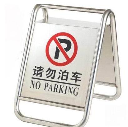 不锈钢停车牌请勿泊车
