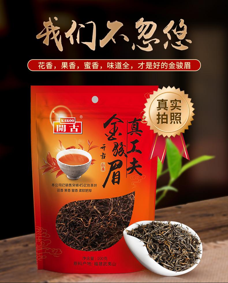 金骏眉红茶100g袋装古树红茶