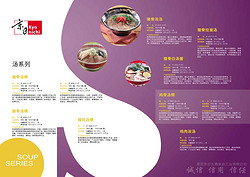 汤系列酱料
