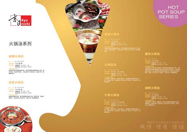 火锅汤系列调味品