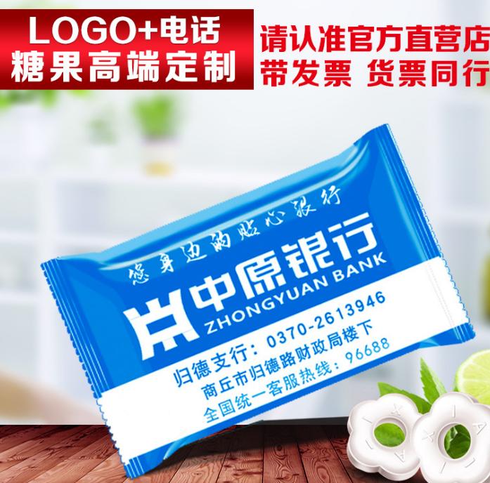 绿爱糖果定制广告宣传糖