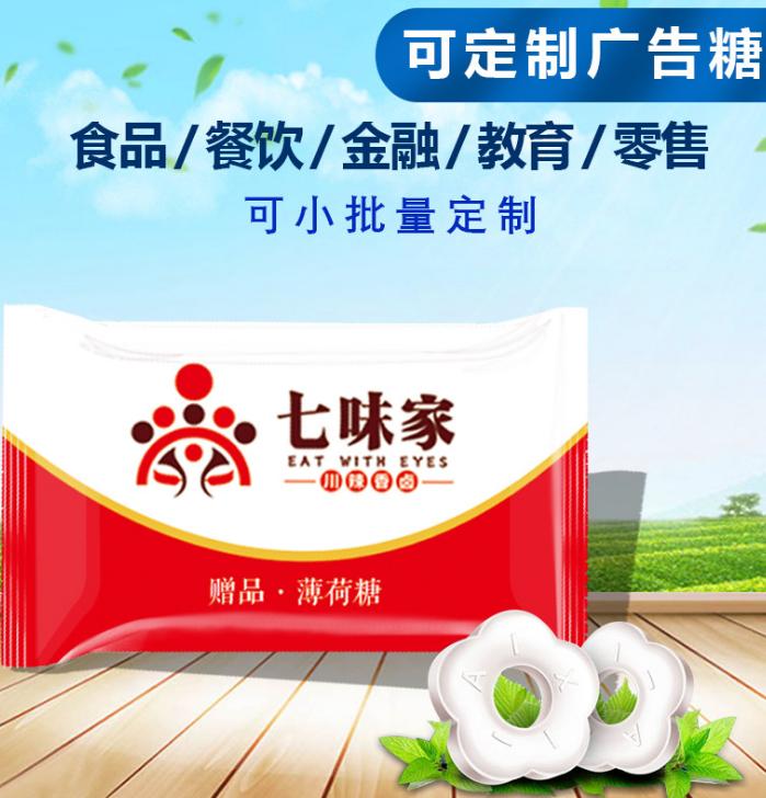 绿爱图案logo定制广告宣传糖