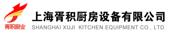 上海胥积厨房设备有限公司