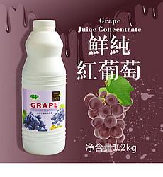 葡萄浓缩浆