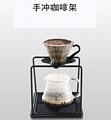 手冲咖啡滤杯架