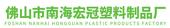 佛山市南海区宏冠塑料制品厂
