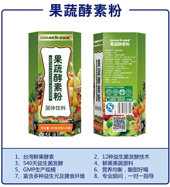 果蔬酵素粉