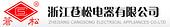 浙江苍松电器有限公司