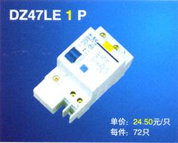 DZ47LE-32 1P漏电断路器