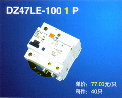 DZ47LE-100 1P漏电断路器