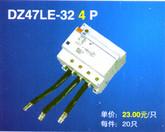 DZ47LE-32 4P 漏电脱扣器