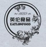 广州市白云区英伦食品加工厂