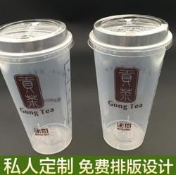 一次性注塑杯95口奶茶杯