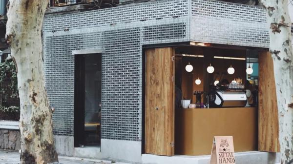 Metal Hands,丁江涛,咖啡馆,上海咖啡馆,北京咖啡馆,【大米专访】Metal Hands入沪:一个异地恋奔现的范本
