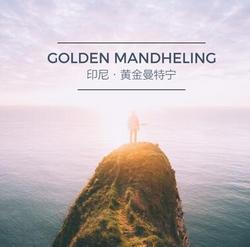 印尼·黄金曼特宁Mandheling 130g 深烘焙 咖啡豆