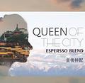 皇后拼配意式浓缩精品澳白SOE 中度烘焙 454g 咖啡豆