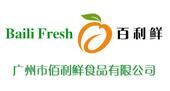 广州市佰利鲜食品有限公司