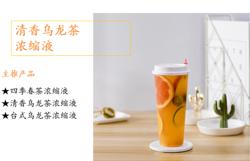 清香乌龙茶浓缩液