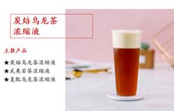 炭焙乌龙茶浓缩液
