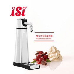 ISI独立式奶油发泡器