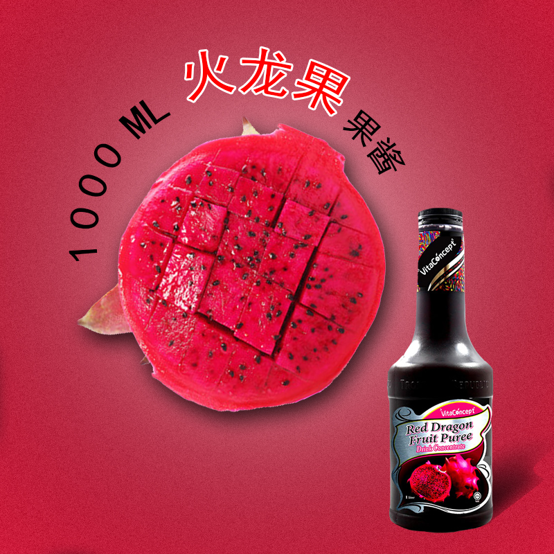 vitaconcept果酱系列 火龙果果酱