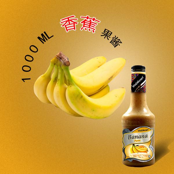 vitaconcept果酱 香蕉果酱