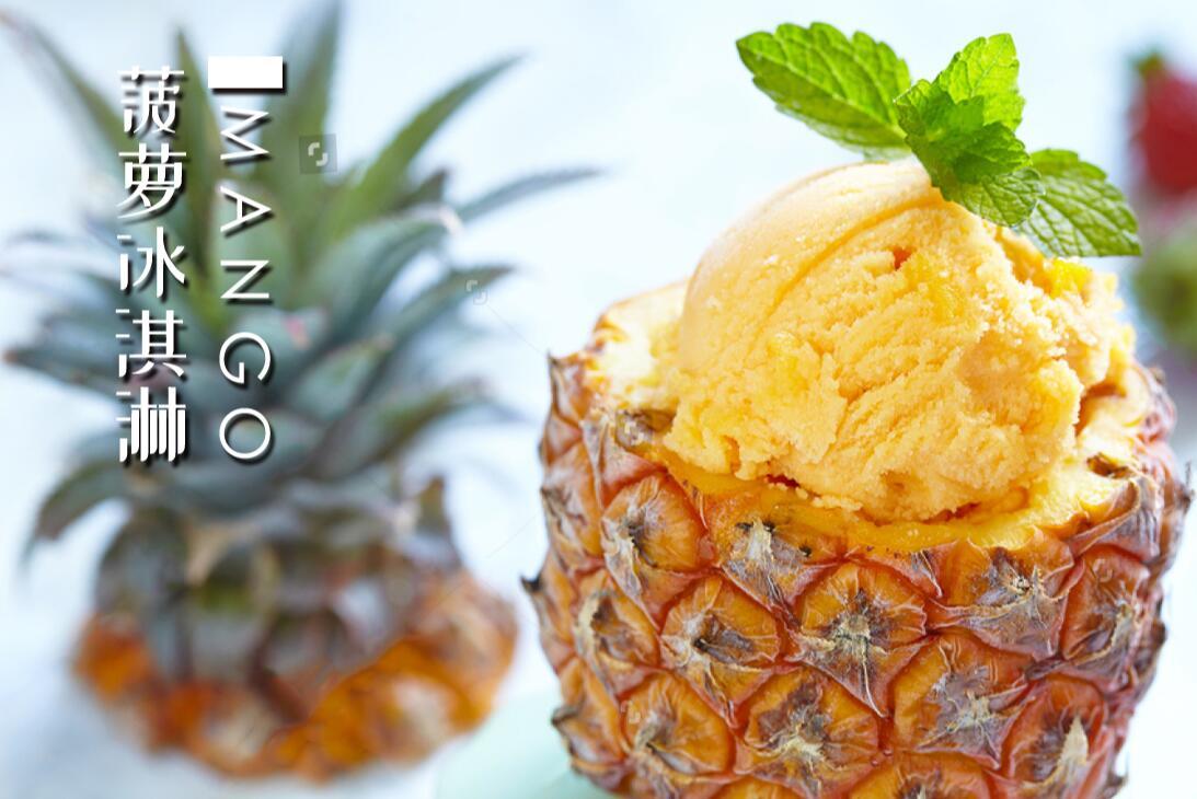 冰淇淋系列 菠萝