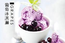 冰淇淋系列 葡萄
