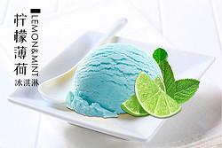 冰淇淋系列 柠檬薄荷