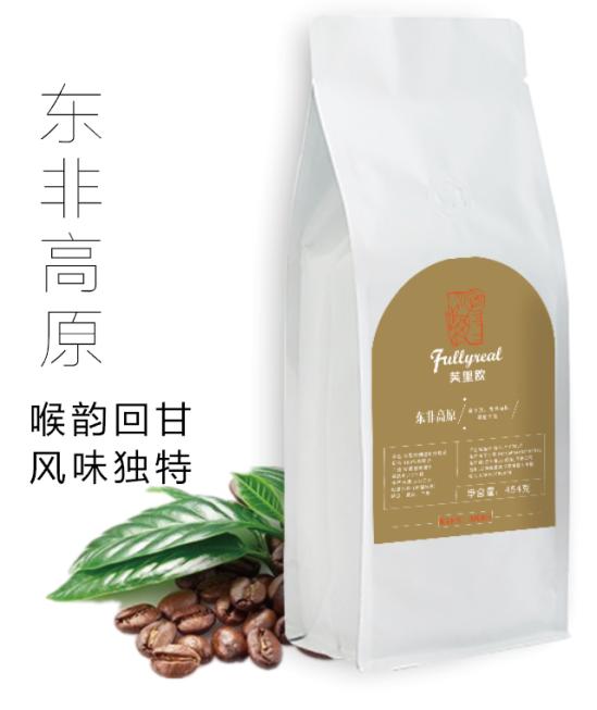 东非高原 咖啡豆