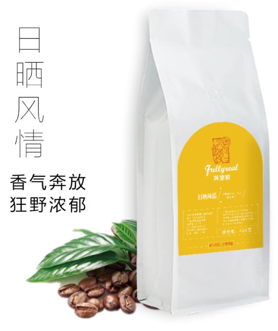 日晒风情 咖啡豆