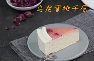 千层乌龙蜜桃慕斯蛋糕