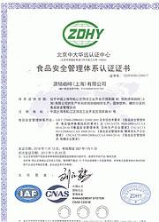 食品安全管理体系(ISO22000)认证证书