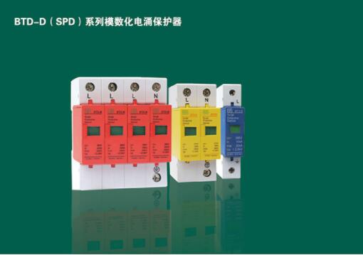 BTD-D(SPD)系列模数化电涌保护器