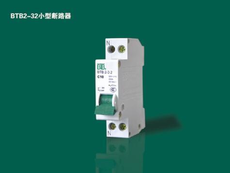 BTB2-32小型断路器