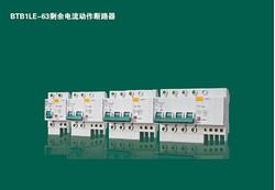 BTB1LE-63剩余电流动作断路器