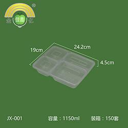 金亿佳鑫平盖四格盒JX-001