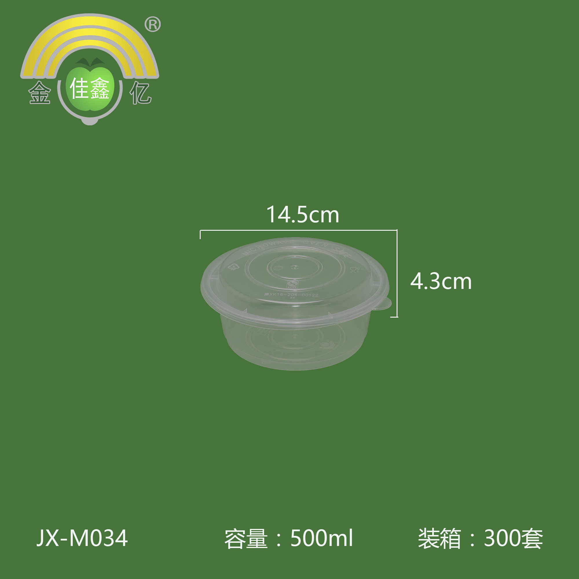 金亿佳鑫   高盖中圆碗   JX-M034