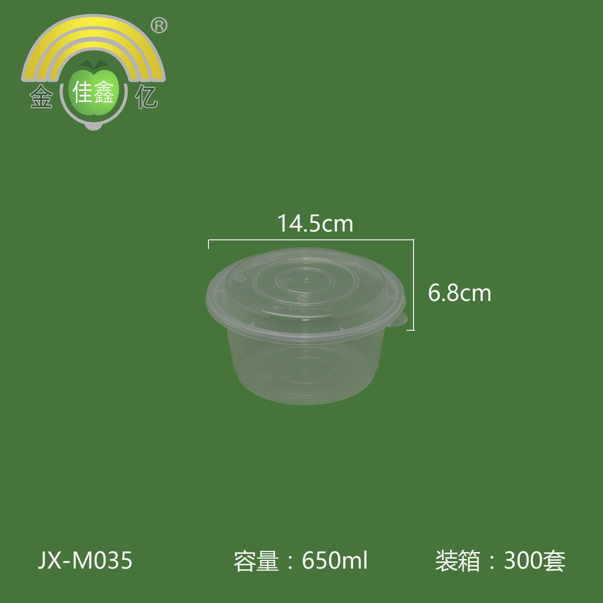 金亿佳鑫  高盖中圆碗  JX-M035