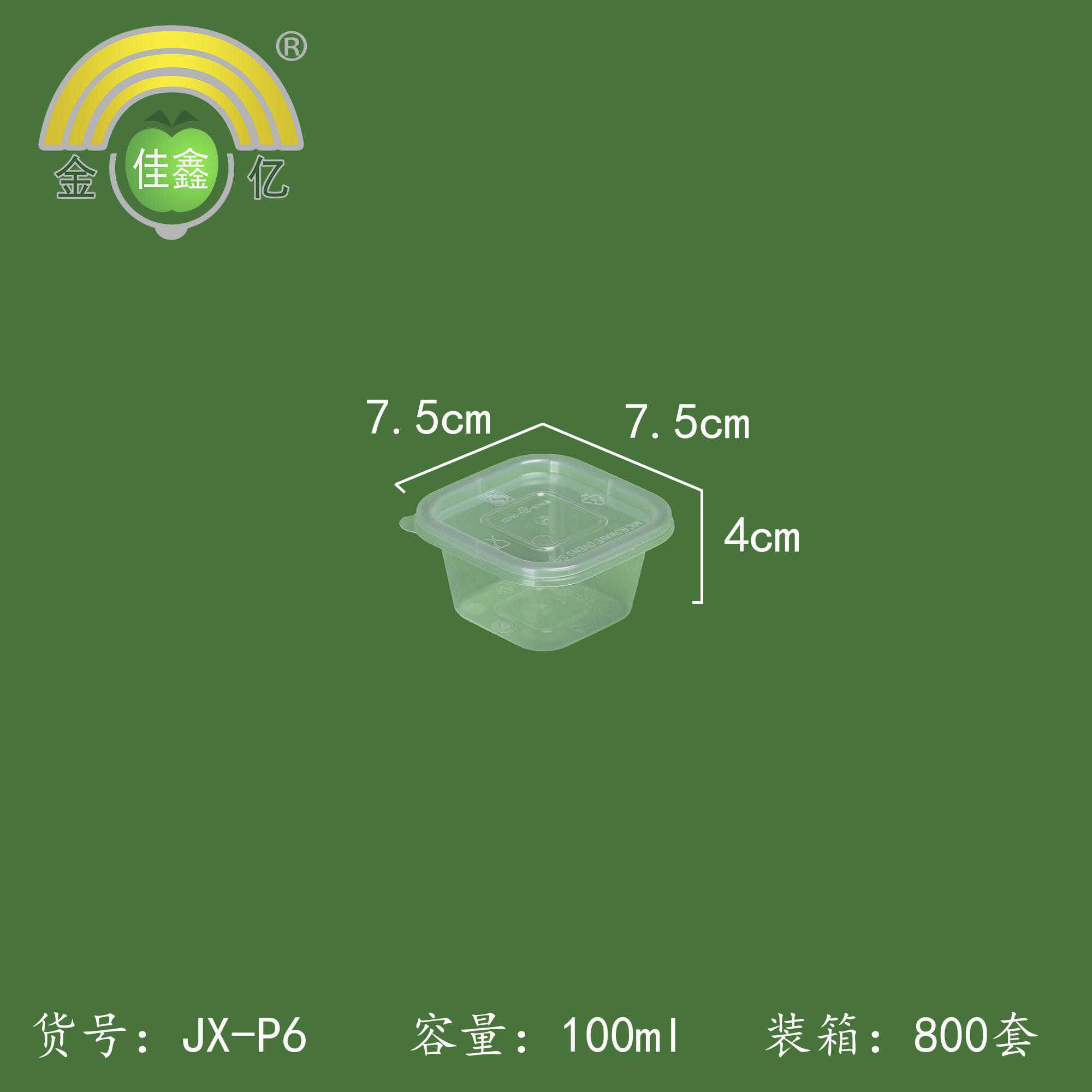金亿佳鑫  正方形酱料盒   JX-P6