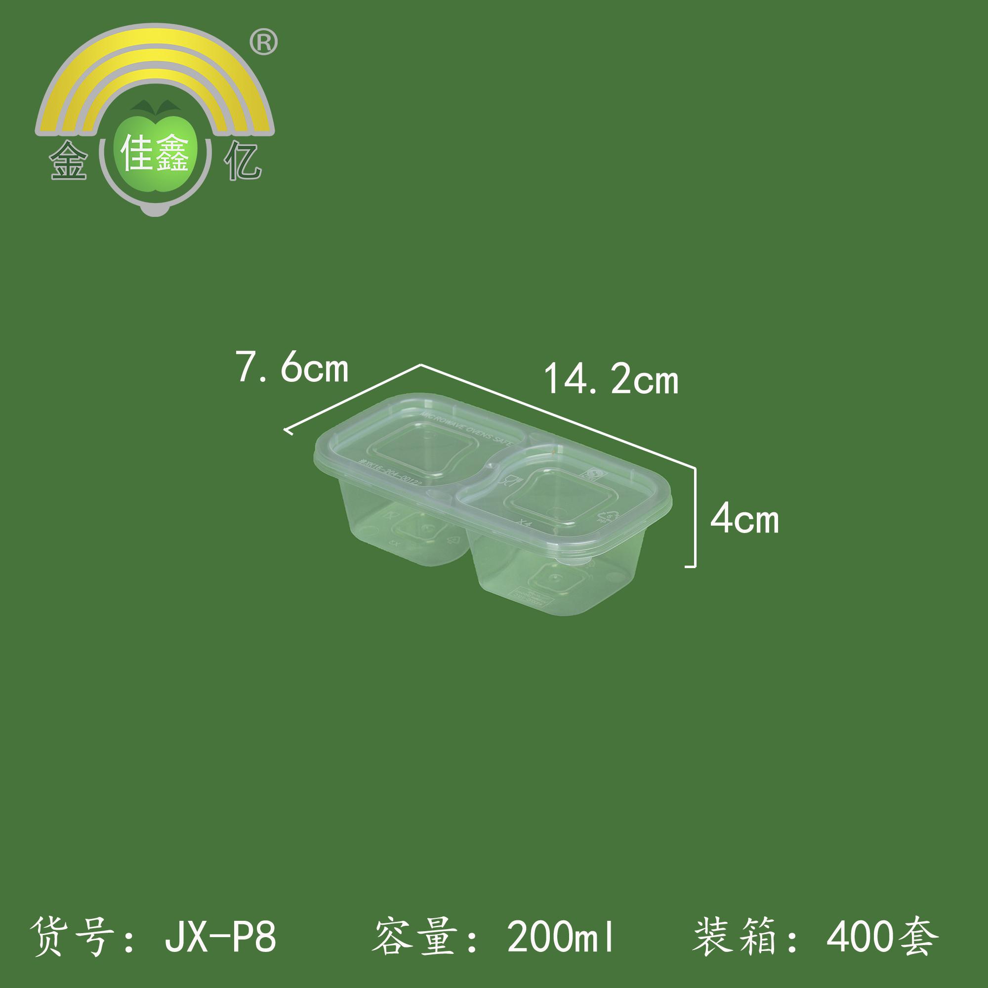 金亿佳鑫  均分双格酱料盒  JX-P8