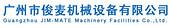 广州市俊麦机械设备有限公司
