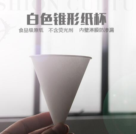 3.7oz-R 锥筒纸杯