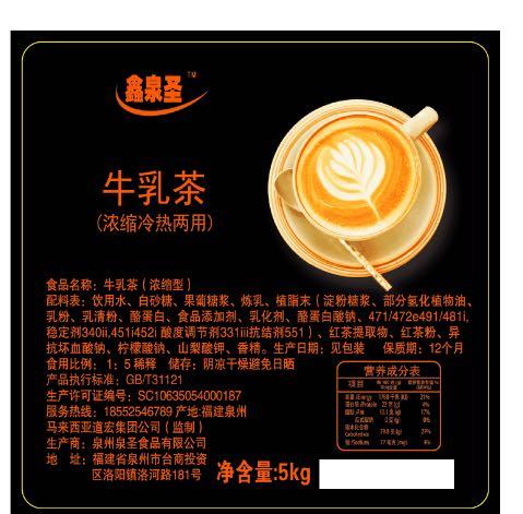 浓缩液体牛乳茶