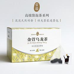 金萱乌龙茶袋泡茶