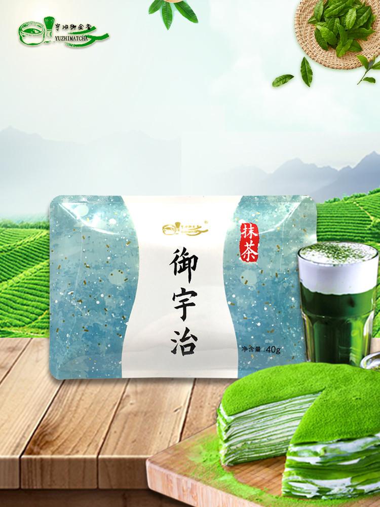 宇治纯抹茶粉(御宇治)6星同款40gX1袋