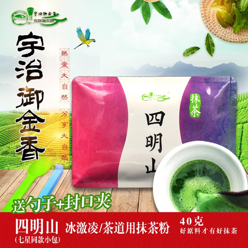宇治纯抹茶粉(四明山)7星同款40gX1袋甜品 饮品茶道 烘焙
